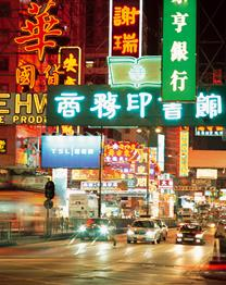 hong_kong – Upitravel